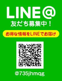 LINE@友だち募集中! お得な情報をLINEでお届け @hop4745x